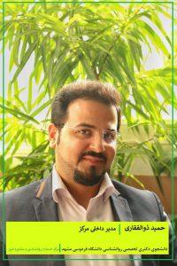 دکتر حمید ذوالفقاری