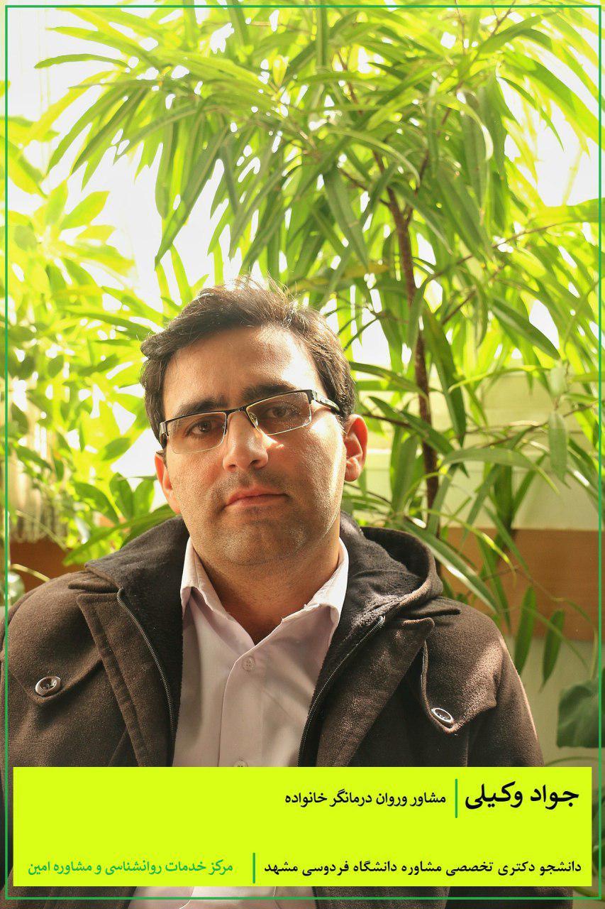 دکتر جواد وکیلی